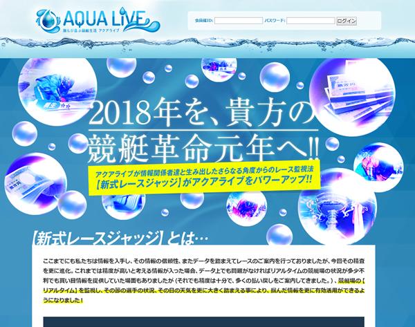 AQUALIVE_TOP