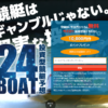 24BOAT_TOP