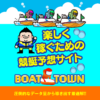 BOATTOWNTOP