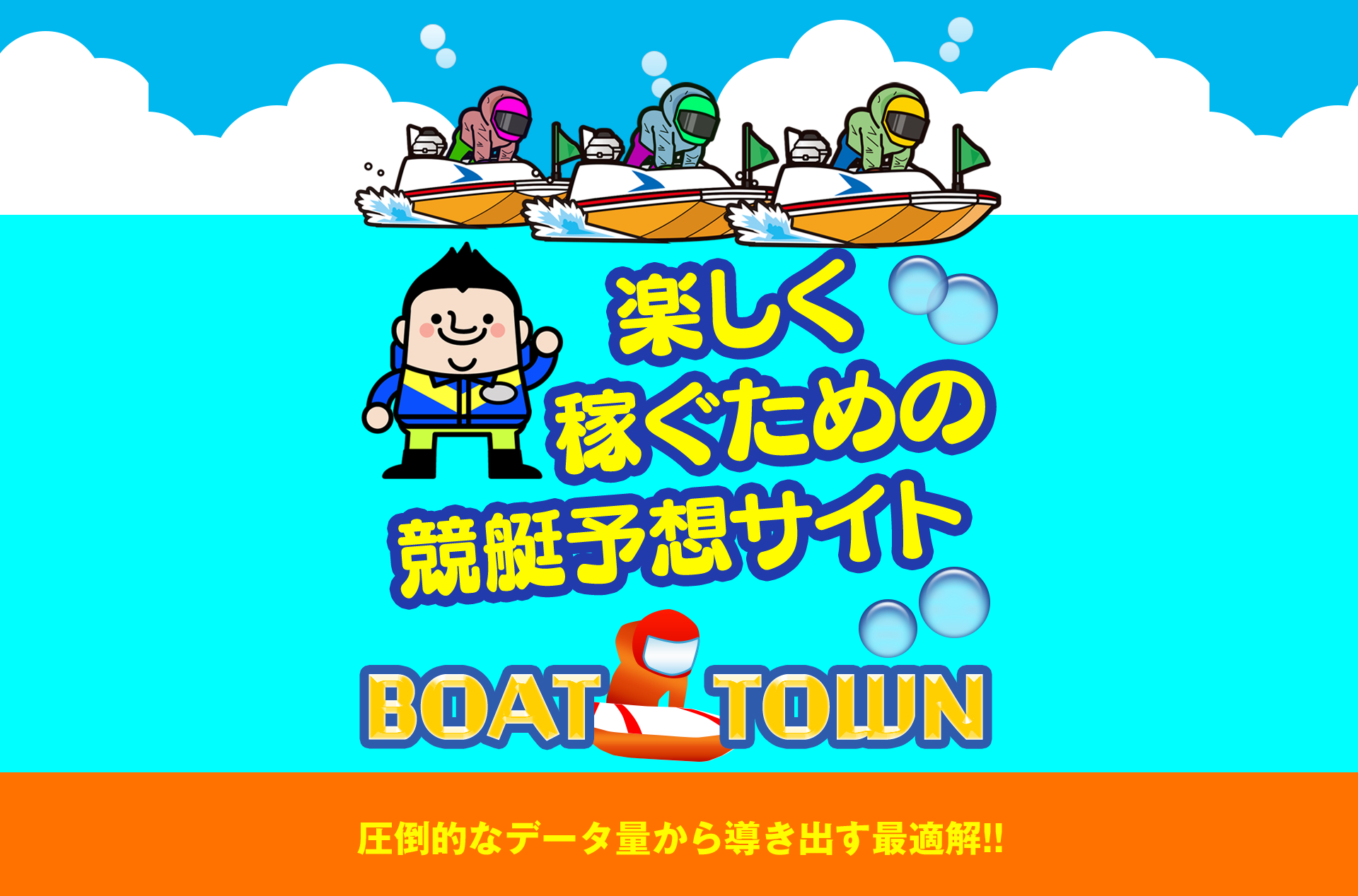 ボートタウン_TOP