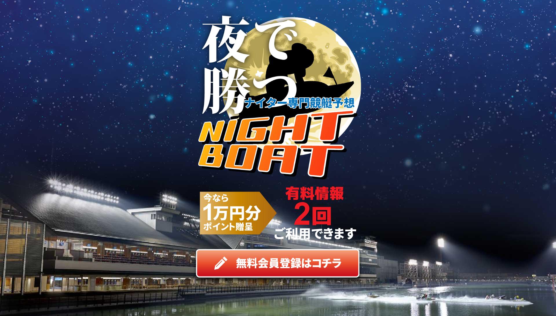 NIGHT BOAT_TOP