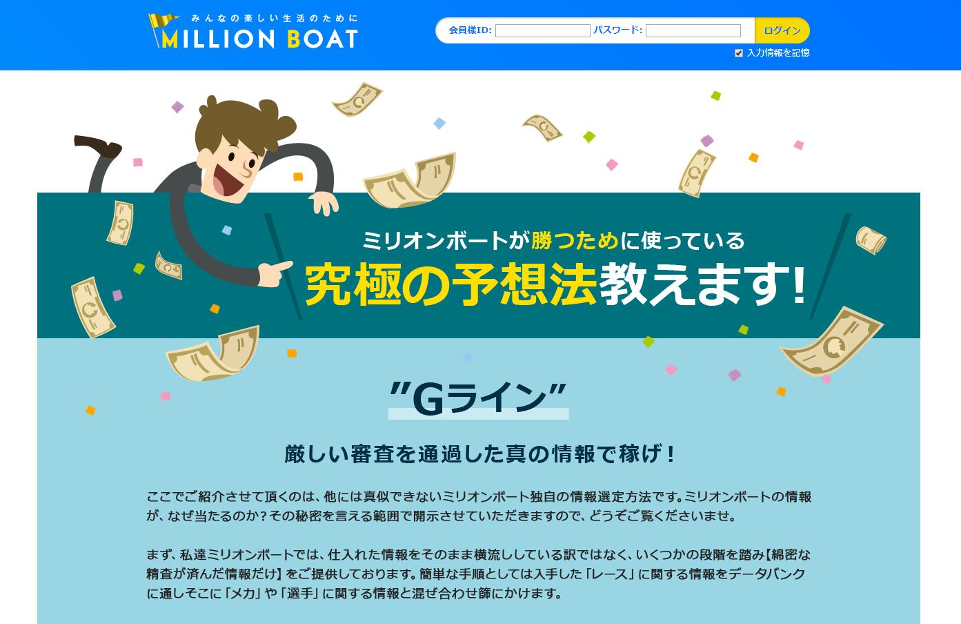 million_TOP