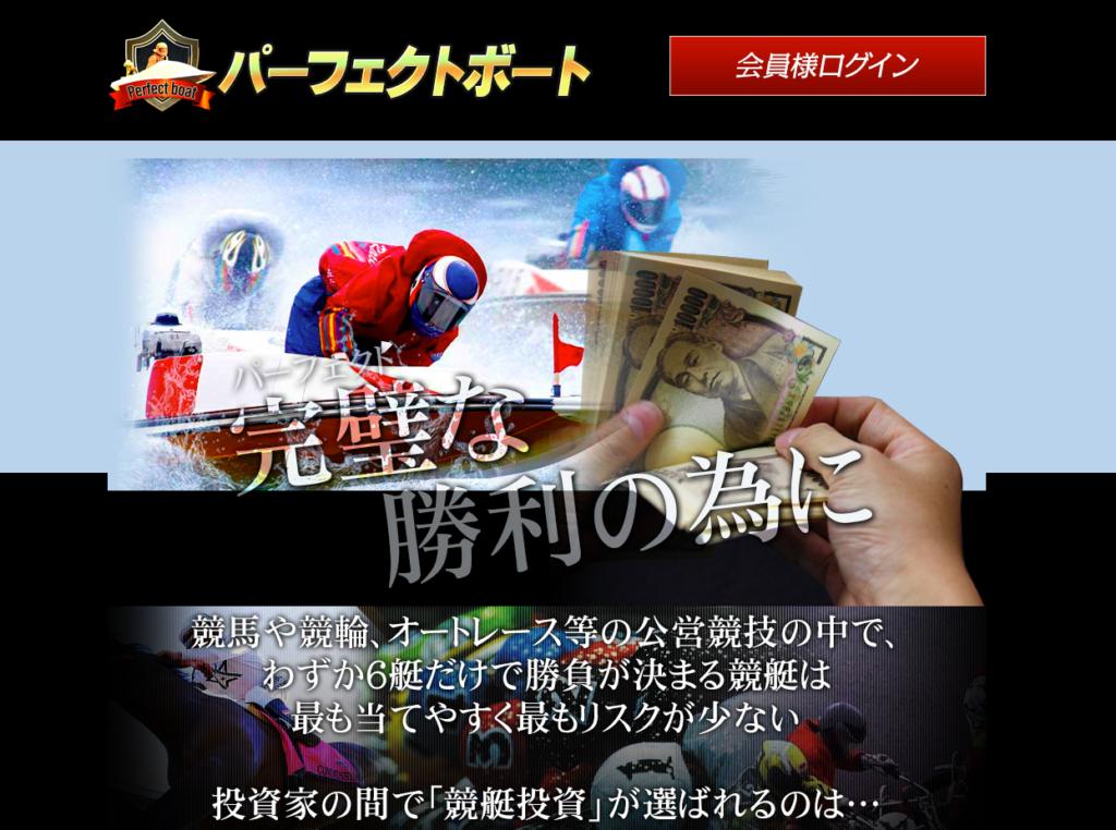 競艇予想サイト「パーフェクトボート」の口コミ・評判 | 競艇 ...